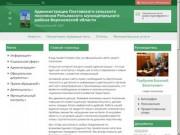 Официальный сайт администрации Платавского  сельского поселения Репьевского муниципального района