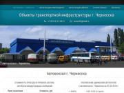Автовокзал г. Черкесска | г.Черкесска