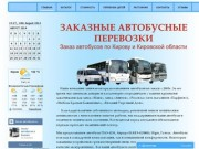 Заказ автобусов (Россия, Кировская область, Киров)