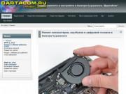 "Сервис ремонта и настройки в Анжеро-Судженске ""ДартаКом&quot"
