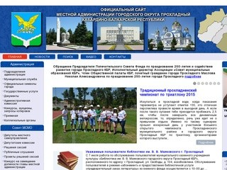 Admprohladnyi.ru