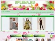 Сайт совместных покупок в г. Усть-Куте (splena.ru) (Россия, Иркутская область, Усть-Кут)