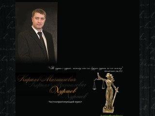 Частнопрактикующий юрист в городе Иваново Кирилл Михайлович Хуртов