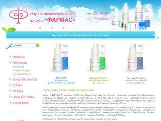 Инновационные препараты