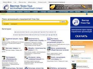 Вектор Улан-Удэ cправочник, карта, каталог, фирмы, предприятия