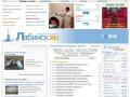 Лабинск.RU: (Виртуальный Лабинск) Современный портал города Лабинска, Краснодарского края