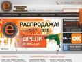 E-trum — интернет-магазин по продаже инструмента (г. Тюмень, ул. Пермякова, 23 кв 35, телефон:+7 (3452) 976 - 977, «ИП Кинка Максим Ромуальдович»)