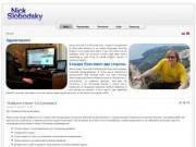 Личный сайт Николая Слободского