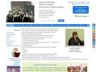 Отдел образования, спорта и туризма Борисовского райисполкома