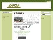 Курган, сайт о городе и Курганской области с адресами и телефонами