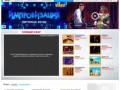 ТНТ - online в Северодвинске