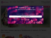 Интернет-магазин доставки цветов (Россия, Челябинская область, Челябинск)