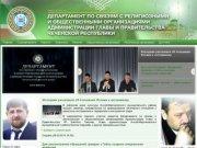 Департамент по связям с религиозными и общественными организациями Администрации Главы и