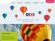 Студия интернет-маркетинга DIXI — создание сайтов в Йошкар