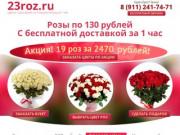 23roz - Розы (60см.) = 130 руб. Бесплатная доставка цветов в Новороссийске за 1 час.