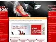 Интернет-магазин женской обуви очень большого и очень маленького размера (Москва, ул. Таганрогская, д. 14, ИП Казаков Владислав Геннадьевич)
