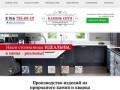 Изготовление столешниц из натурального камня и кварцевого агломерата. (Россия, Московская область, Москва)