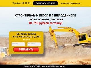 Строительный песок в Северодвинске