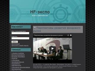 HF&E 2010 - Московский международный гостиничный форум и выставка