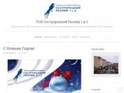 ТСН Сестрорецкий Разлив 1 и 2   Официальный сайт товариществ собственников недвижимости