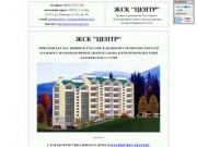 ЖСК «ЦЕНТР» — долевое строительство дома в г. Сочи