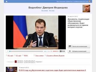 Блог Дмитрия Медведева (официальный видеоблог Дмитрия Медведева)