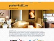 Ремонт квартир под ключ (Россия, Ростовская область, Ростов-на-Дону)