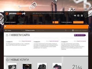 Рязаньцена.рф - городской информационный бизнес портал г. Рязань