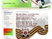 Vorsmaf.ucoz.ru