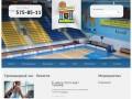 Баскетбольный Центр Химки