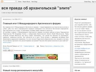 Блог журналиста Василия Правдина