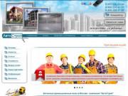 строительно-отделочные работы (Россия, Московская область, Москва)