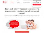 Оператор связи МТС - Домашний интернет и телевидение - Москва