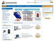 Магазин «Автоохрана» (г. Северодвинск)