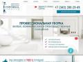 Клининговая компания - Екатеринбург - Универсал клининг