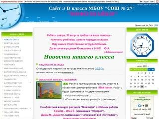 Школа №27  г.Северодвинск (Сайт 1В-класса) (