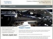 Кардан Сервис - полный спектр услуг по карданным валам в Ульяновске