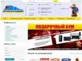 Компания «АРСЕНАЛТРЕЙДИНГ» - продажа строительных и отделочных материалов (представитель в Абхазии)