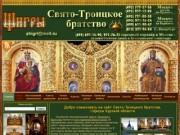 Щигровские мастерские Свято-Троицкое братства