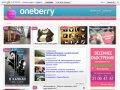 Информационно-развлекательный портал г.Нальчик :: oneberry.ru