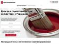Краски и герметики оптом из Австрии и Германии (Россия, Московская область, Москва)