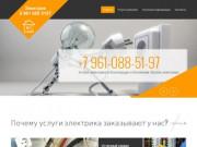 Услуги электрика в Волгограде (Россия, Волгоградская область, Волгоград)