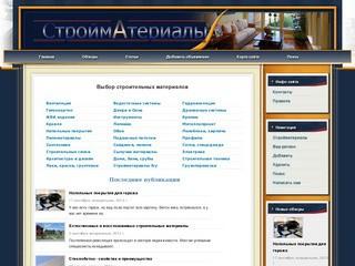 Cтатьи по ремонту домов, объявления о продаже стройматериалов, инструментов и оборудования
