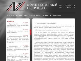 DOZ - Абонентское обслуживание компьютеров в Санкт-Петербурге