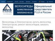 Велосипеды Электрогорск, купить велосипед Электрогорске, ремонт велосипедов, заказать велосипед
