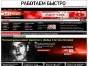 НОВОСТИ LIFE | NEWS - Первый по срочным новостям