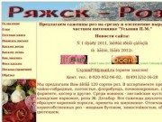 Ряжск - Роза. Усынин Павел Маркелович. Каталог розы весна, осень 2012  Саженцы розы почтой