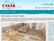 Судак, снять жильё 2018 | Крым, отдых в Судаке | Аренда, квартира, частный сектор, гостевой дом