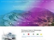 Билет в Минеральные Воды - авиабилеты в Минводы, отели и трансферы в Минводы