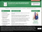 Официальный сайт Сачковичской сельской администрации Климовского района Брянской области